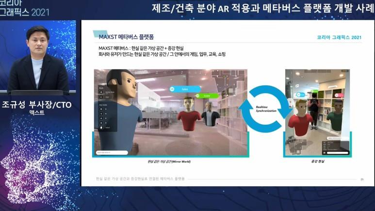 korea-graphics-2021-maxst-presentation-2
