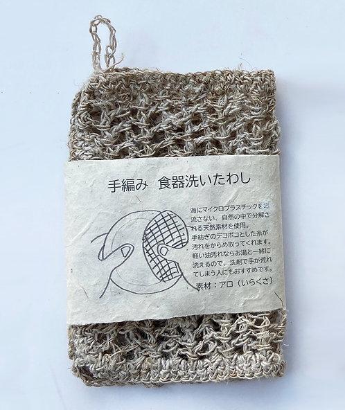 手編み食器洗いたわし