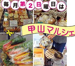 「甲山マルシェ」隔月 第2日曜日 開催の美味しい、楽しいマルシェ