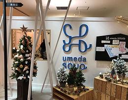 2019年11月20日~12月3日 阪急百貨店10Fクリスマスコーナーに出展します。