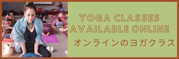 Yoga Classes Available Online/オンラインのヨガクラス