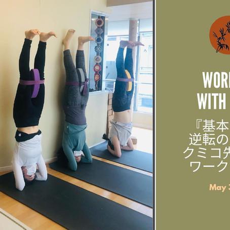 『基本から学ぶ逆転のポーズ』クミコ先生によるワークショップ 5月30日 / Workshop with Kumiko, May 30