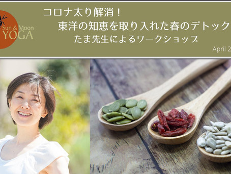 『コロナ太り解消!東洋の知恵を取り入れた春のデトックス!』〜たま先生によるワークショップ  4月29日開催!