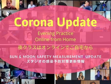 Update on Feb 2: Corona Virus Update / 新型コロナウィルス感染対策の更新(2月2日)