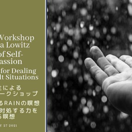 Online WS with Leza / RAIN of Self-Compassion / 自分を思いやるRAINの瞑想