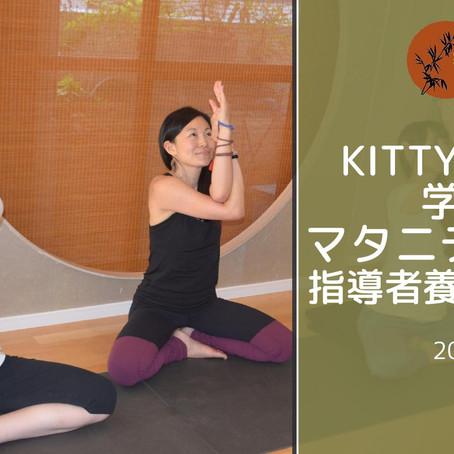 キティ先⽣と学ぶサンアンドムーン マタニティヨガ20時間指導者養成コース