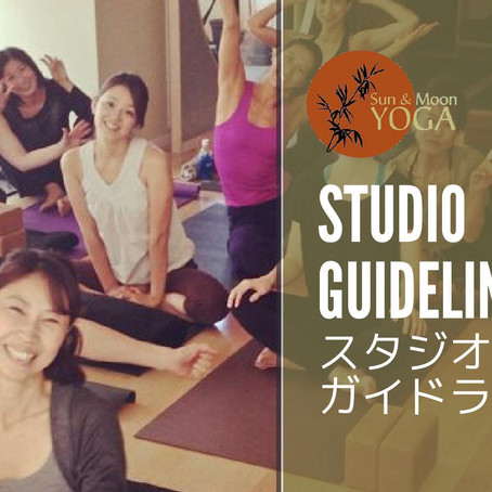 Sun & Moon Yoga: Studio Guidelines/スタジオガイドライン