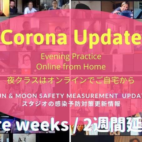 Update on Mar 5: Corona Virus Update / 新型コロナウィルス感染対策の更新(3月5日)