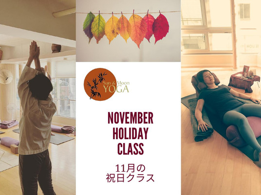 Special Classes in November / 11月のスペシャルクラス
