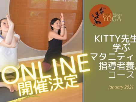 オンライン開催 キティ先⽣と学ぶサンアンドムーン マタニティヨガ20時間指導者養成コース