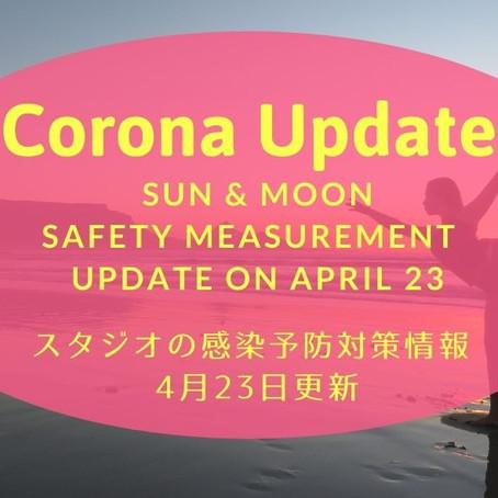 Update on April 23: Corona Virus Update / 新型コロナウィルス感染対策の更新(4月23日)