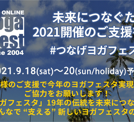 みんなでヨガフェスタ2021を応援しよう! #つなげヨガフェスタ クラウドファンディング