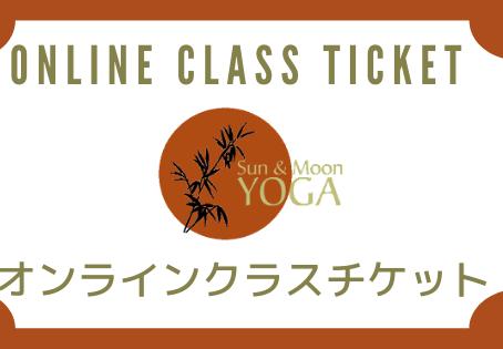 NEW! Online Class Ticket/オンラインクラスチケット登場!