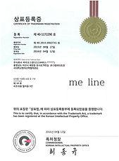 상표등록증(me line).jpg