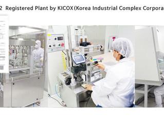 KICOX(한국산업단지공단) 공장 등록