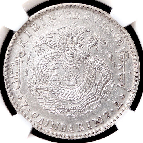 China, Kirin Province. Silver Dollar, 1901. Provincial Issue. NGC Encapsulated.