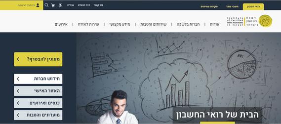 לשכת רואי החשבון בישראל