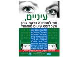 איגוד רופאי העיניים