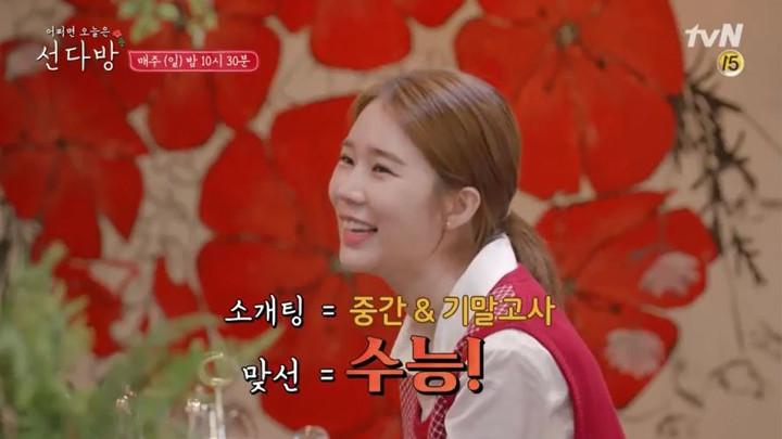 '선다방' tvN 예능 프로그램