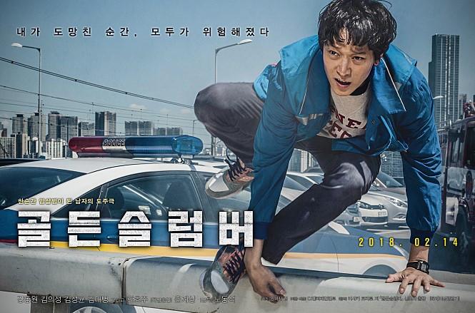 '골든슬럼버' 일본 동명 영화 리메이크작