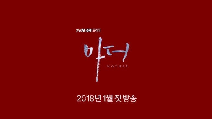 'Mother' 2018's tvN Drama Series