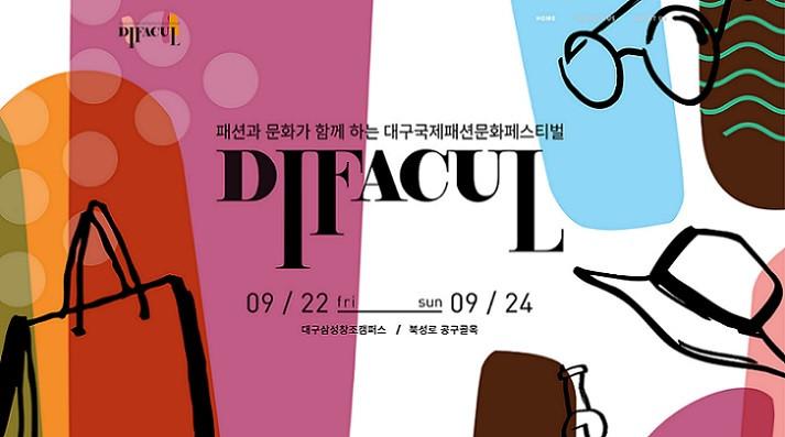 대구국제패션문화페스티벌 'DIFACUL'