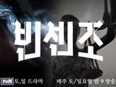 tvN '빈센조' 송중기 열연