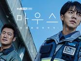'마우스'tvN새 수목드라마
