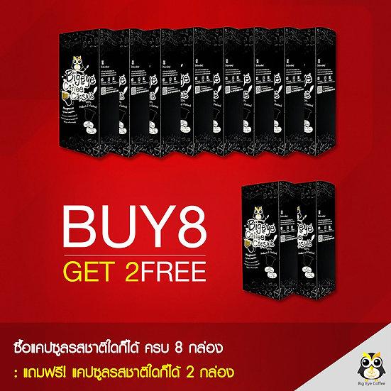 โปรโมชั่น ซื้อแคปซูล 8 กล่อง ฟรี! 2 กล่อง