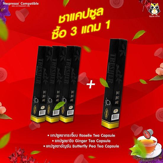 Promotion! ซื้อชาแคปซูล 3 กล่อง ฟรี! 1 กล่อง