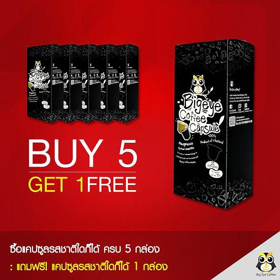 โปรโมชั่น ซื้อแคปซูล 5 กล่อง ฟรี! 1 กล่อง
