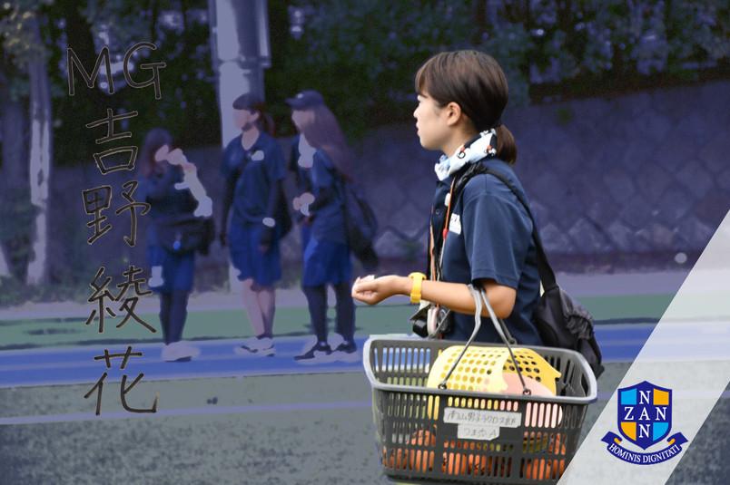4年生ブログリレー MG吉野綾花