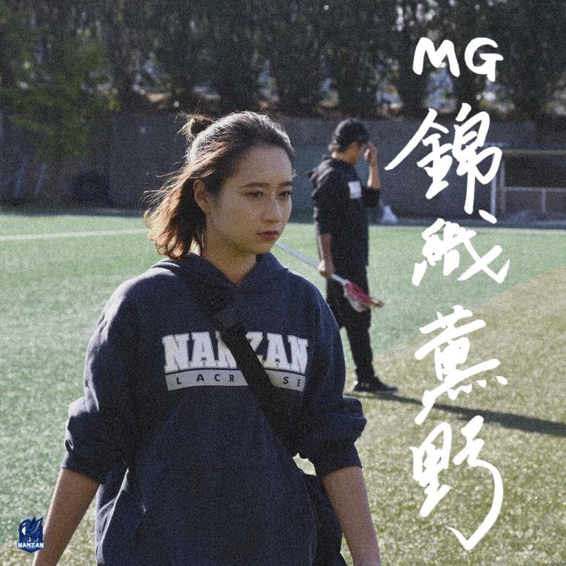 4年生引退ブログリレー-BLUEPRIDE- MG 錦織薫野