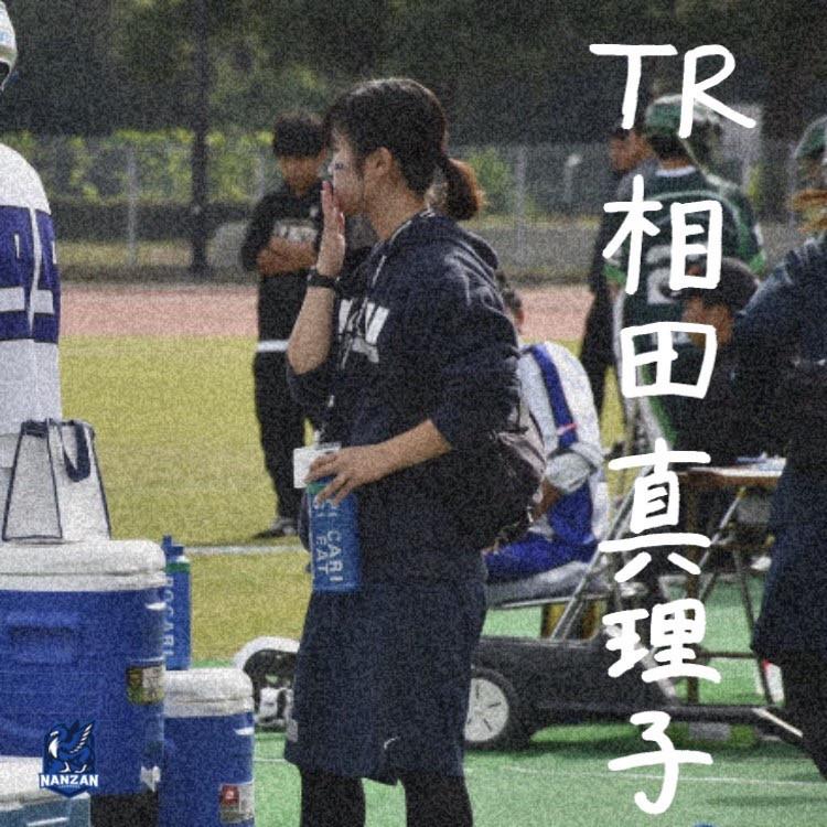 4年生引退ブログリレー -BLUEPRIDE- TR 相田真理子