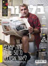 LIOR ASHKENAZI / BLAZER COVER