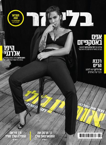 ORIN JULIE / BLAZER COVER