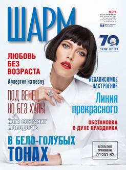 YANA GUR / VESTI COVER