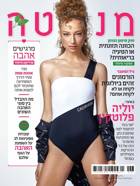 YULIA PLUTKIN / MENTA COVER