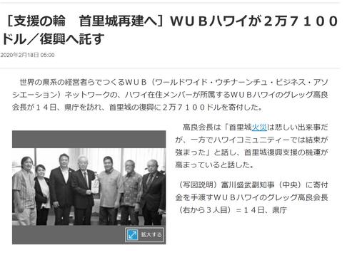 [新聞掲載]WUBハワイが首里城再建へ
