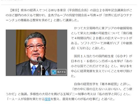 [新聞掲載]WUB東京20周年