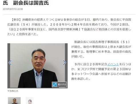 [新聞掲載]WUB東京の新会長