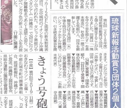 第41回琉球新報活動賞のご報告