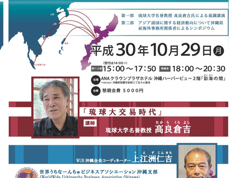 WUB沖縄 第1回アジア会議