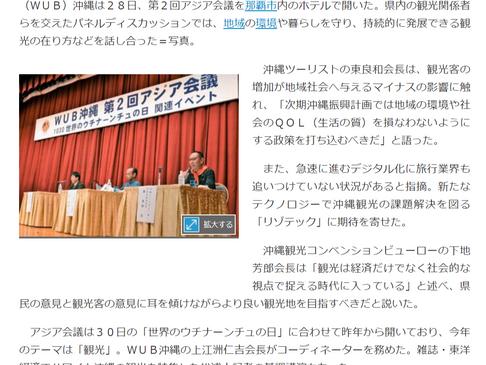 [新聞掲載]第二回アジア会議
