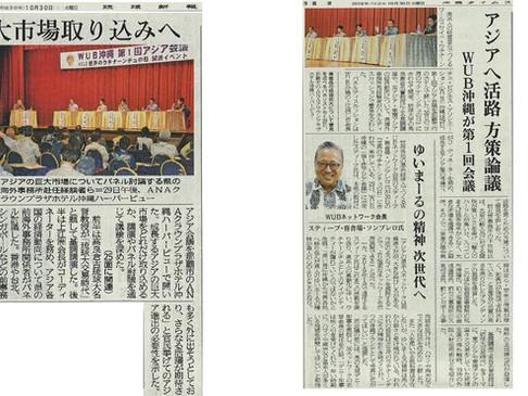 新聞に掲載「第1回アジア会議」