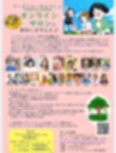 ffc_onlinesalon.jpg