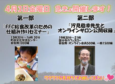 4/3 急遽開催します! 給食改革のための仕組み作りセミナー&汐見稔幸先生とオンラインサロン公開収録