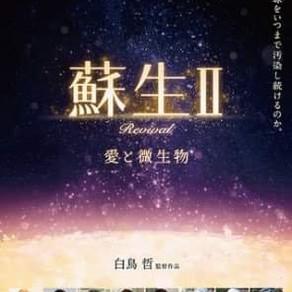 『蘇生Ⅱ〜愛と微生物〜』上映会を開催しました