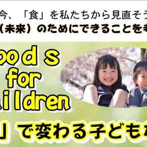 4/15 フーズフォーチルドレン宮前平 「食」で変わる子どもたち