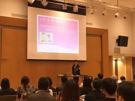 FFC委員長 前島由美 出版記念講演会が開催されました